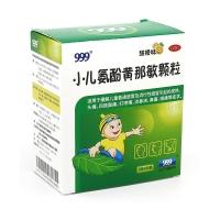 小兒氨酚黃那敏顆粒(999)