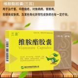 維胺酯膠囊(三蕊)