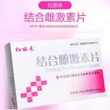 結合雌激素片(紅麗來)