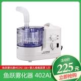 魚躍霧化器402AI+嬰兒吸氧面罩
