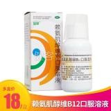 賴氨肌醇維B12口服溶液(同笑)