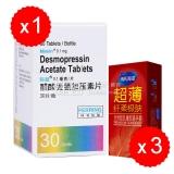醋酸去氨加壓素片(彌凝)+海氏海諾天然膠乳橡膠避孕套(透薄纖柔親膚)