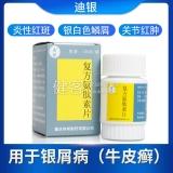 迪銀 復方氨肽素片
