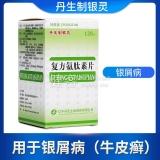 復方氨肽素片(丹生制銀靈)