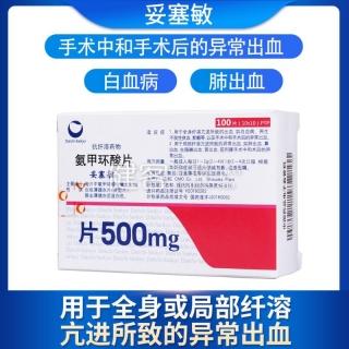氨甲環酸片(妥塞敏)
