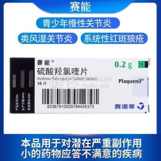 硫酸羥氯喹片(賽能)