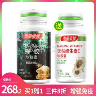 【增強免疫】湯臣倍健蜂膠軟膠囊(巴西綠蜂膠) 500mg*60粒改善炎癥促傷口愈合保健品