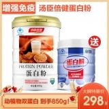 【發2件】湯臣倍健蛋白粉營養粉增強免疫力正品保健品