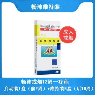 酒石酸伐尼克蘭片(暢沛)(維持裝)