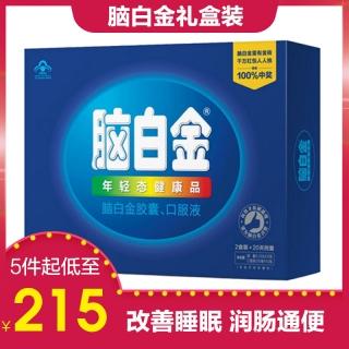 腦白金禮盒裝改善失眠非安眠藥中老年人保健品維生素安神養心補腦保健品