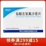 鹽酸左氧氟沙星片(三精)