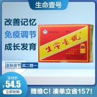 【贈維C】生命一號(營養丸+口服液)兒童少年營養保健品改善記憶促進發育