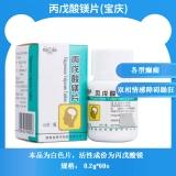 丙戊酸鎂片(寶慶)