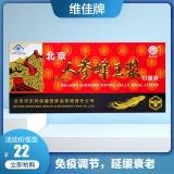 北京人參蜂王漿感冒咳嗽轉移因子增強免疫