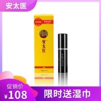 安太醫中式男性噴劑10ml(經典版)