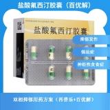 鹽酸氟西汀膠囊(百優解)