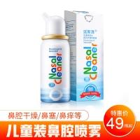 諾斯清 生理性海水鼻腔護理噴霧器(兒童型) 50ml