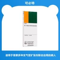 吸入用復方異丙托溴銨溶液(可必特)