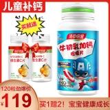 【增強免疫+補鈣】湯臣倍健牛初乳加鈣咀嚼片