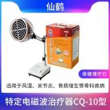 仙鶴-神燈(TDP特定電磁波治療儀)(CQ-10型)