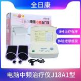 全日康J18A1型電腦中頻治療儀