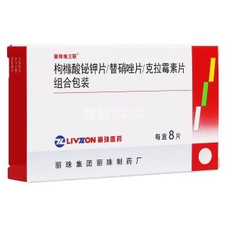 枸橼酸铋钾片/克拉霉素片/替硝唑片(丽珠维三联)