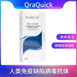 QraQuick 人類免疫缺陷病毒抗體口腔粘膜滲出液檢測試劑盒(膠體金法)
