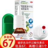 丙酸氟替卡松鼻噴霧劑(輔舒良)