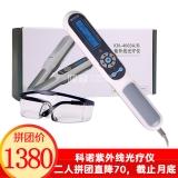 科諾紫外線光療儀KN-4003BL