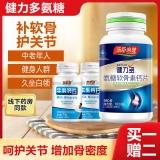 健力多R氨糖軟骨素鈣片中老年補鈣補軟骨護關節維骨保健品