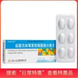 鹽酸克林霉素棕櫚酸酯分散片(凱萊克林)