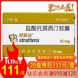 鹽酸托莫西汀膠囊(擇思達)