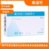 氟伐他汀鈉緩釋片(來適可)