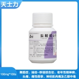 鹽酸硫必利片(天士力)