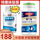 【補軟骨護關節】健力多R氨糖軟骨素鈣片中老年補鈣補軟骨正品保健品