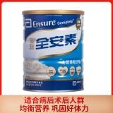 雅培全安素營養配方粉(原味)