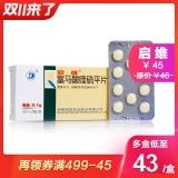 富馬酸喹硫平片(啟維)
