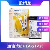 歐姆龍血糖試紙HEA-STP30
