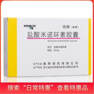 鹽酸米諾環素膠囊(玫滿)