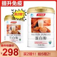 【買2贈1】湯臣倍健蛋白粉體驗裝450g
