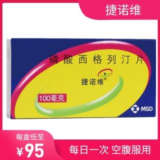 磷酸西格列汀片(捷諾維)
