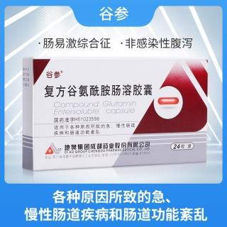 復方谷氨酰胺腸溶膠囊(谷參)