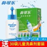 鼻可樂兒童裝鼻腔清洗器(附30袋兒童洗鼻劑)