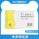 阿侖膦酸鈉片(安侖)