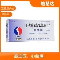 苯磺酸左氨氯地平片(施慧達)