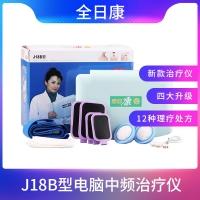 全日康J18B型電腦中頻治療儀(新款)