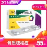 阿侖膦酸鈉維D3片(福美加)