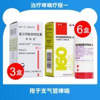 治療哮喘療程一