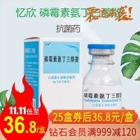 磷霉素氨丁三醇散(憶欣)