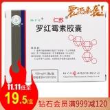 羅紅霉素膠囊(揚子江)